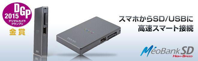 TAXAN MeoBankSD HS MBSD-HS-03/MG 無線リーダールーター -  スマホからSD/USBに高速スマート接続