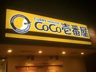 CoCo Curry, Okinawa Most amazing food ever! Pretty much famous, they even sell their spoons because so many people steal them