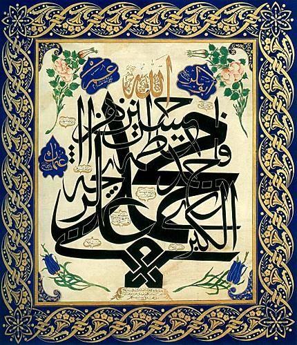 Türk ve Osmanlı dönemi hattatlarımız: Hattat Mehmed İbrahim Sıdkı Nakşibendi