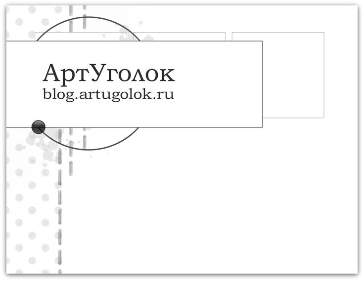 Скрап Клуб АртУголок: Скетч №03-2015 - Открытка