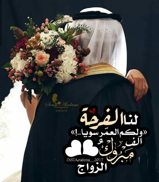 الف مبروووووك Arabian Wedding Arab Wedding Wedding Filters
