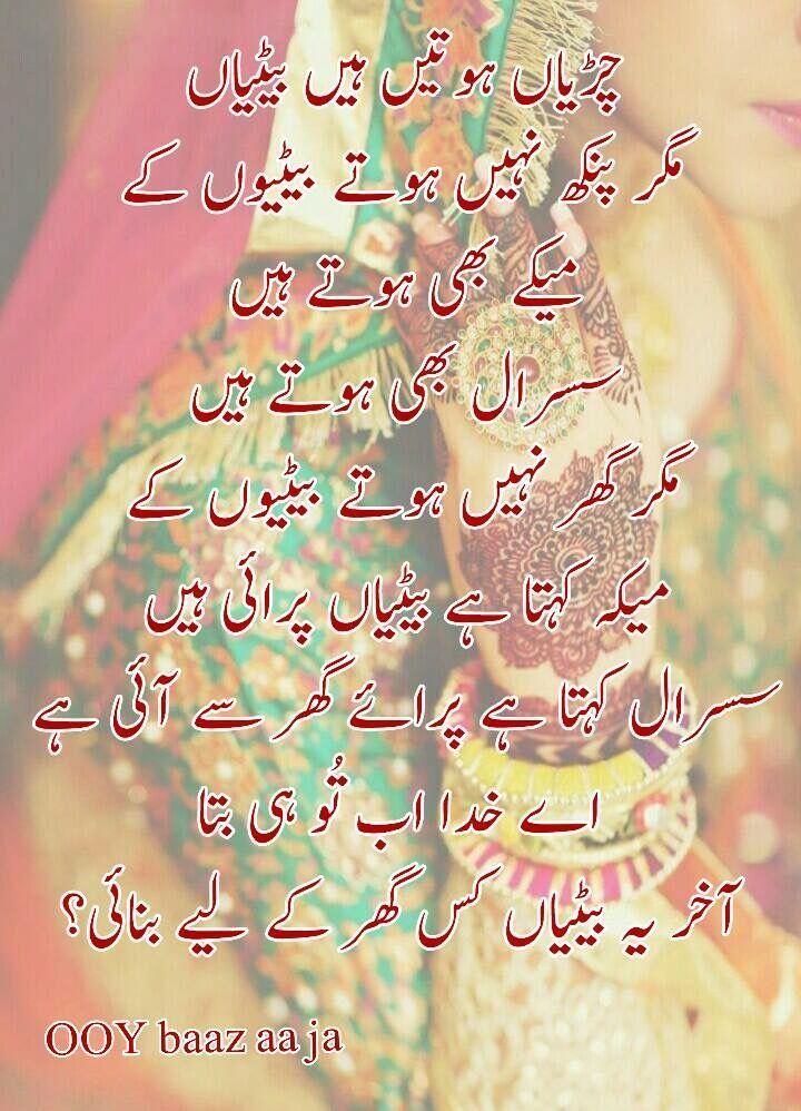 Pin By Saira Hameed On Beteyian In 2020 Urdu Poetry Romantic Urdu Poetry Mom And Dad Quotes
