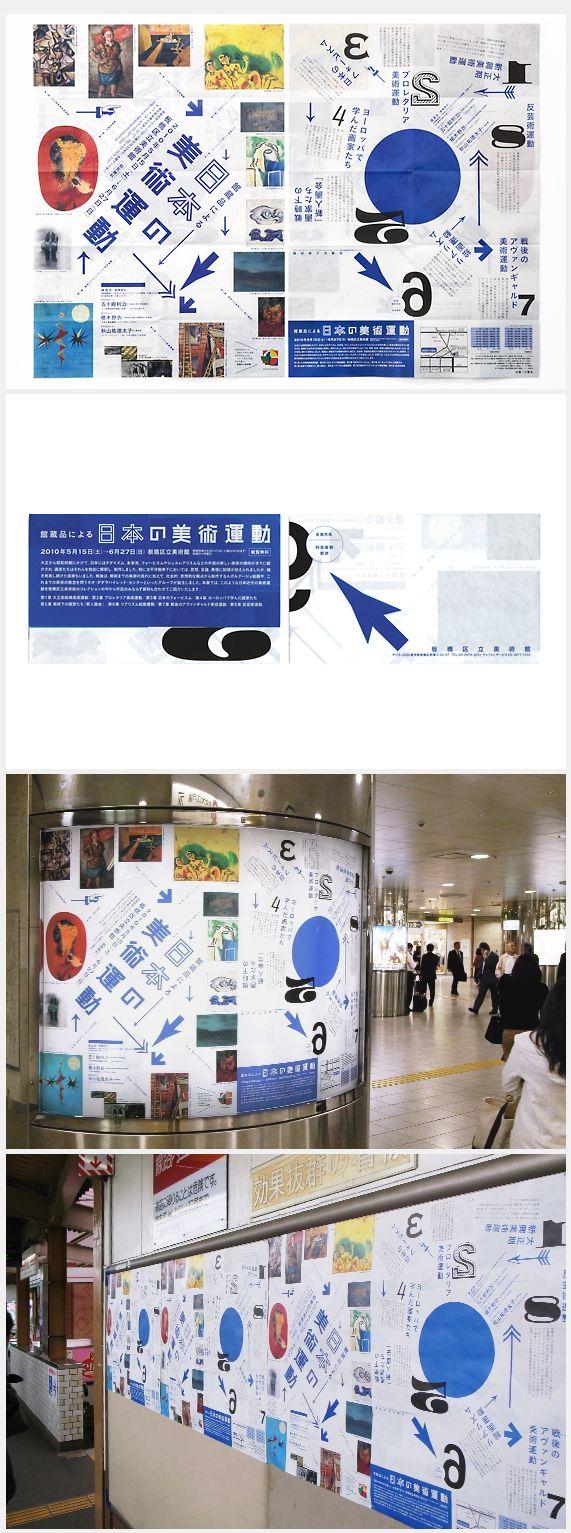館蔵品展 日本の美術運動