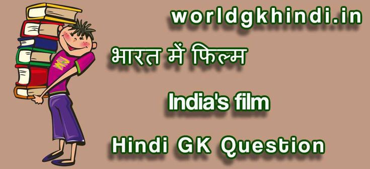 भारत में फिल्म India's film GK Question - http://www.worldgkhindi.in/?p=1689
