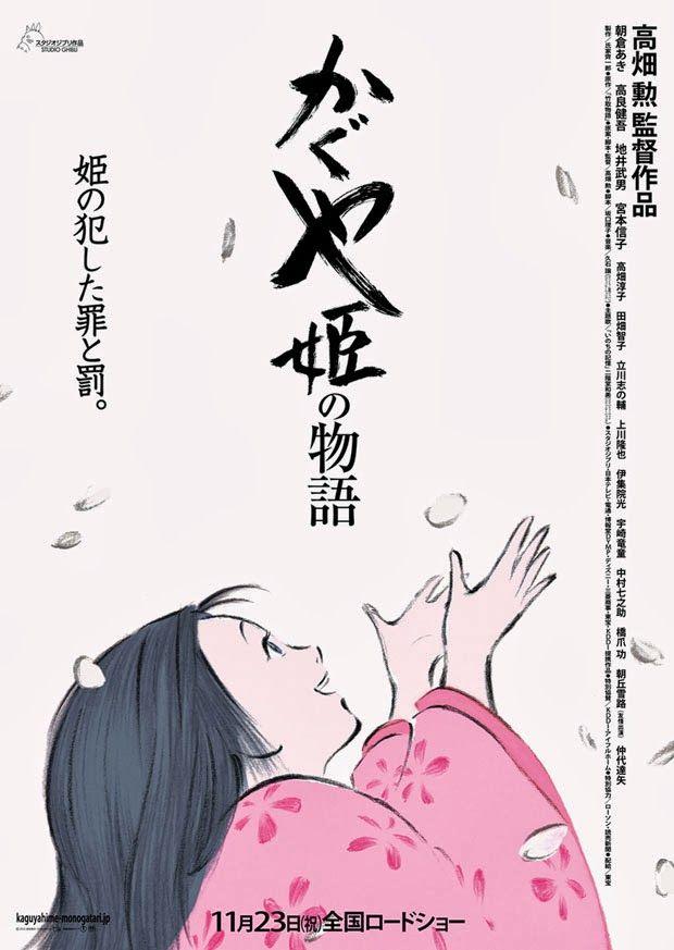 Ale Montosi Blog: La principessa Kaguya - Il nuovo film di Isao Taka...
