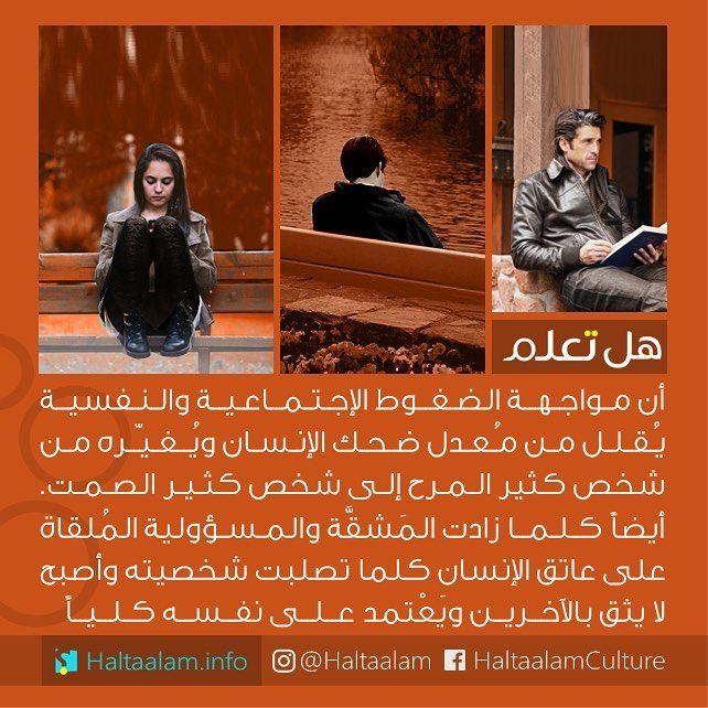 مواجهة الضغوط الإجتماعية والنفسية ي قلل من م عدل ضحك الإنسان ويغي ره من شخص كثير المرح إلى شخص كثير الصمت هل تع Psychology Facts Arabic Quotes Good To Know