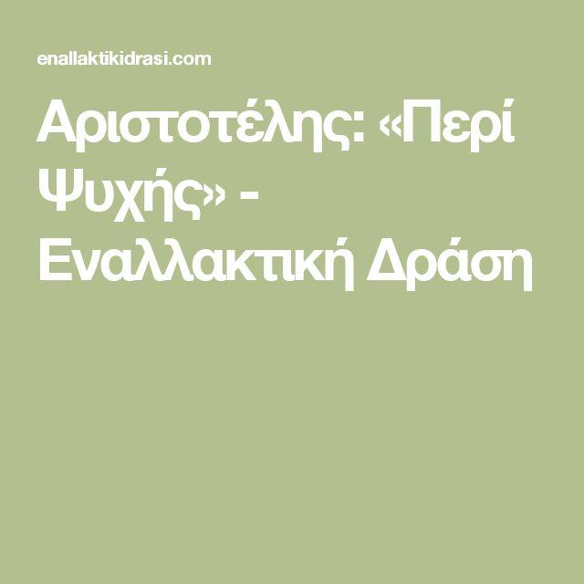Αριστοτέλης: «Περί Ψυχής» - Εναλλακτική Δράση