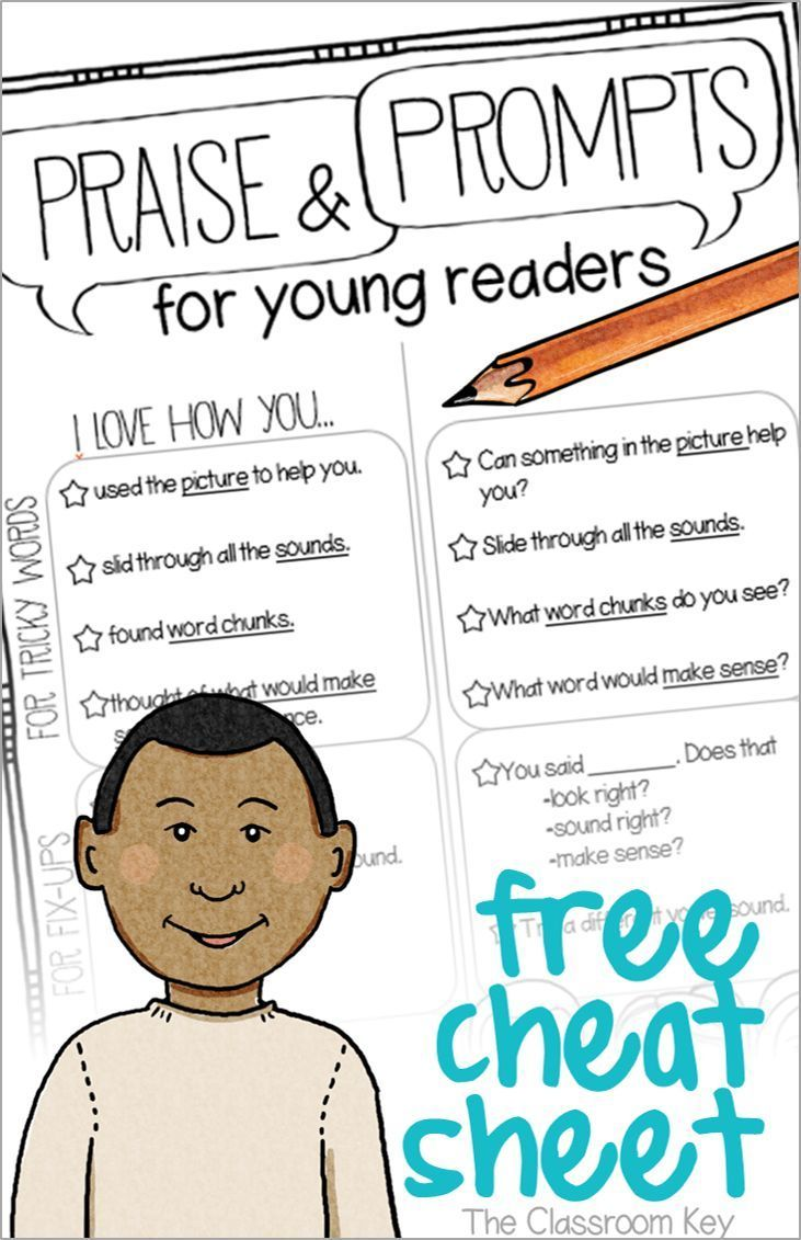 Praise and Prompts for Young Readers: free cheat sheet perfect for a guided reading notebook or to send with parents and tutors