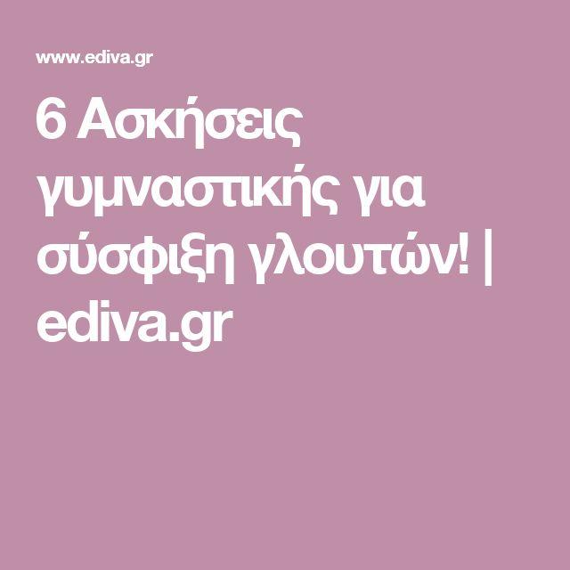 6 Ασκήσεις γυμναστικής για σύσφιξη γλουτών! | ediva.gr
