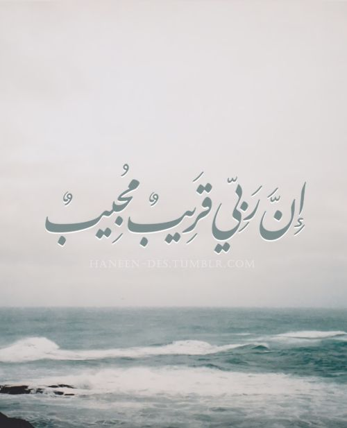Indeed my Lord,my ALLAH is Near and Responsive. Sura Huud :61
