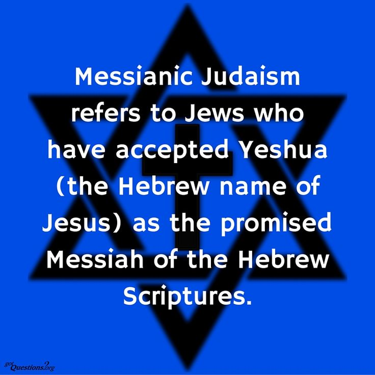 What do Messianic Jews believe, and how do they practice Christianity and Judaism? http://www.gotquestions.org/Messianic-Judaism.html