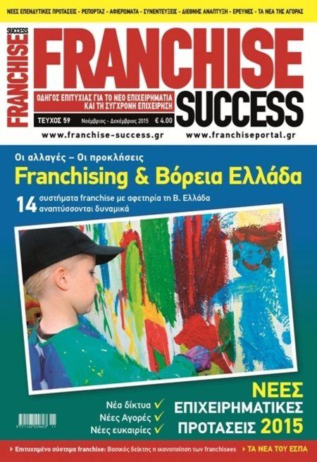 Tο νέο τεύχος του περιοδικού FRANCHISE SUCCESS -Τ.59, με εκτενές αφιέρωμα σχετικά με τις νέες επιχειρηματικές προτάσεις 2015, μας συστήνει μέσα από τις σελίδες του τα καινούρια συστήματα franchise που δραστηριοποιούνται στην ελληνική αγορά.