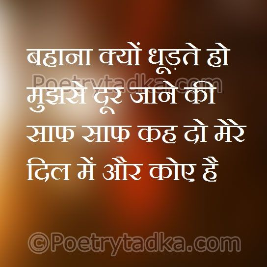 sad shayari hindi bahana | Sad Shayari | Pinterest | Sad and Tags