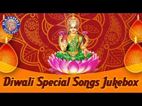 Jai Lakshmi Mata | Diwali Special Songs | Best Diwali Songs Collections