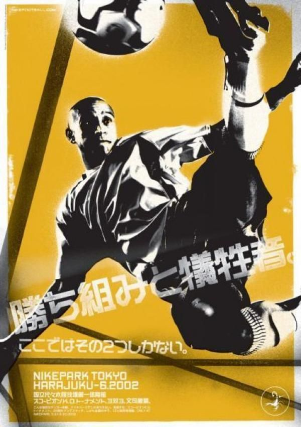 46 best sports images on pinterest football soccer for Advertising agency tokyo