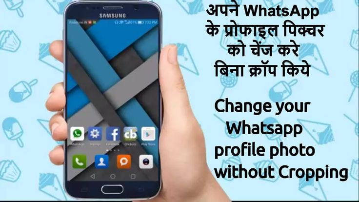 How to change Whatsapp profile picture without cropping | Set Full size ...