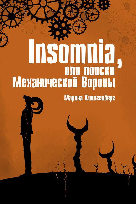 Insomnia, или Поиски Механической Вороны #читай, #книги, #книгавдорогу, #литература, #журнал, #чтение