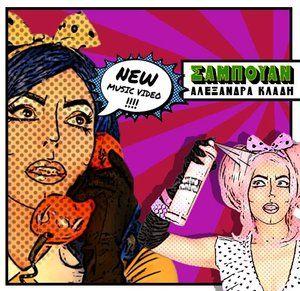 Sampouan Music Video