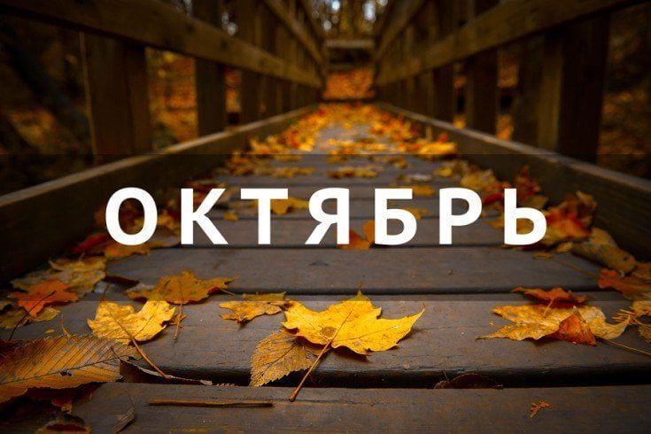 Картинки про октябрь месяц