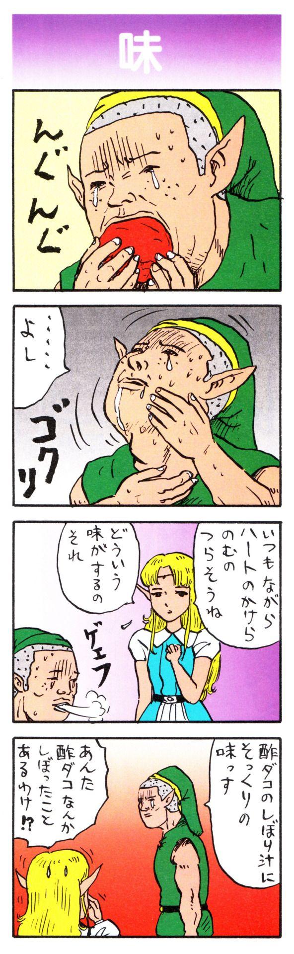 dagger-of-thieves:   吉田戦車はまり道 味 ファミ通コミック No.2 1992年