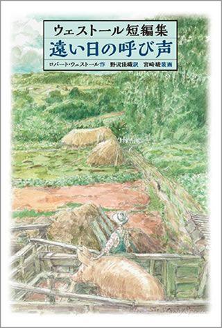 遠い日の呼び声: cubierta diseñada por Hayao Miyazaki