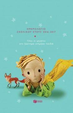 Όλοι οι μεγάλοι στο ξεκίνημα υπήρξαν παιδιά... Το εβδομαδιαίο αυτό ημερολόγιο θυμίζει σε όλους ότι οι μεγάλοι κάποτε υπήρξαν παιδιά: περιέχει εικόνες από την ταινία «Ο Μικρός Πρίγκιπας» (σε συνεργασία με το Ίδρυμα Σαιντ Εξυπερύ), καθώς και χαρακτηριστικά αποσπάσματα από τον Μικρό Πρίγκιπα, το αγαπημένο βιβλίο μικρών και μεγάλων. Απευθύνεται κυρίως σε εκπαιδευτικούς, καθώς περιέχει ειδικές σελίδες που βοηθούν δασκάλους και καθηγητές να οργανώσουν τη σχολική χρονιά και να καταχωρίζουν στοιχεία…