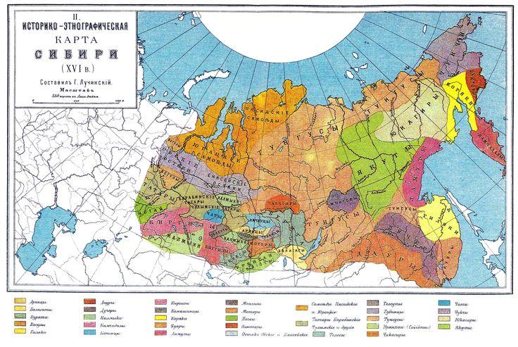 Историко-этнографическая карта Сибири XVI века. Составитель Лучинский.