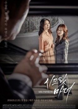 Watch Secret Mother Episode 14 Eng Sub Online in high quaily