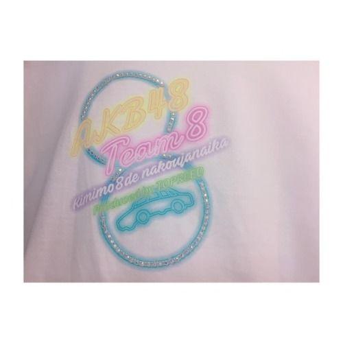 チーム8の新公演 君も8で泣こうじゃないか公演 のアンコールで着ているTシャツ 8車トップリードさん... #Team8 #AKB48 #Instagram #InstaUpdate