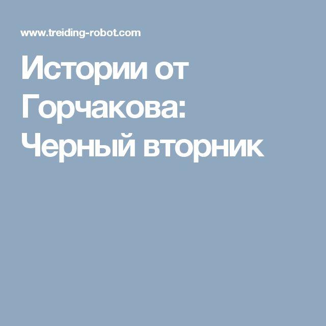 Истории от Горчакова: Черный вторник