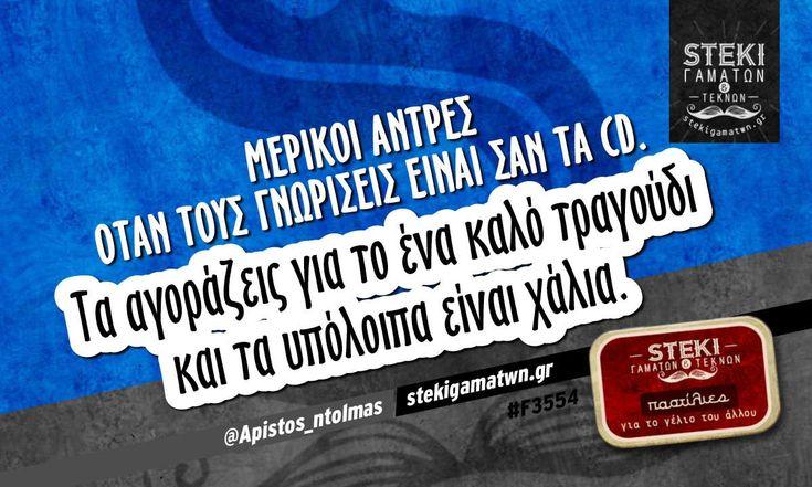 Μερικοί άντρες όταν τους γνωρίσεις  @Apistos_ntolmas - http://stekigamatwn.gr/f3554/