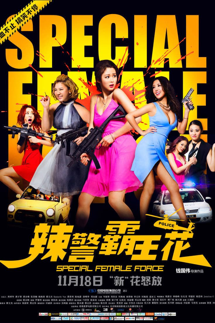 Nonton Special Female Force 2016 Streaming Film Online Download