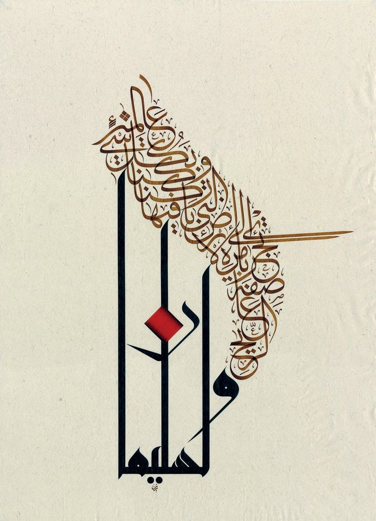 Quran 21:81 Calligraphy The Prophets