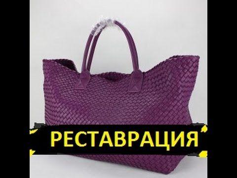 Краска для кожаных сумок