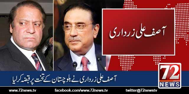 مسلم لیگ (ن) کی کمزوریوں کا فائدہ اٹھاتے ہوئے، آصف علی زرداری نے بلوچستان کے تخت پر قبضہ کرلیا