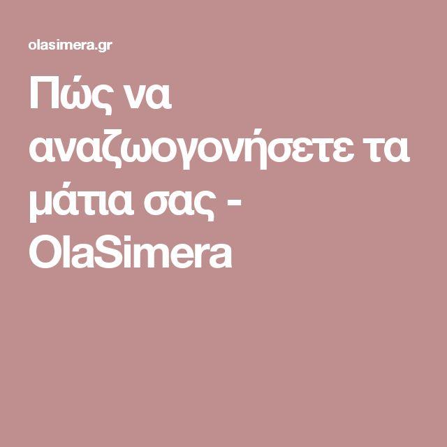 Πώς να αναζωογονήσετε τα μάτια σας - OlaSimera