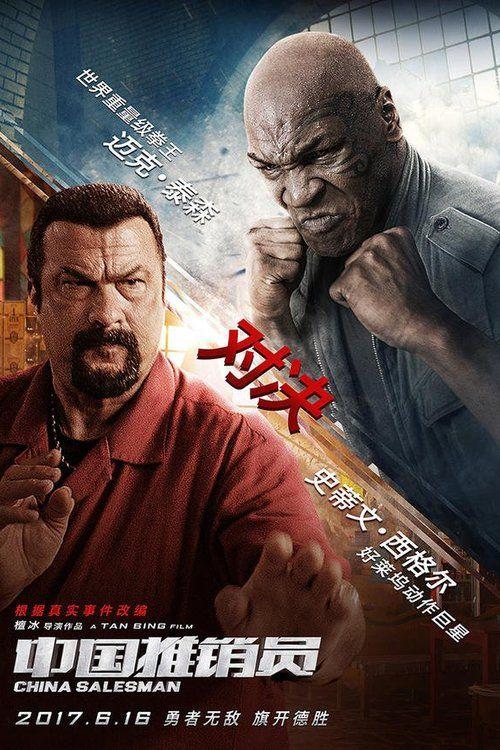 China Salesman 2017 full Movie HD Free Download DVDrip