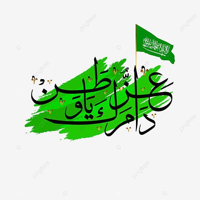 السعودية اليوم الوطني Png استقلال الخط السعودية العلم السعودي العلم السعودي يلوح Png والمتجهات للتحميل مجانا Sunflower Wallpaper Gamer Pics Wallpaper
