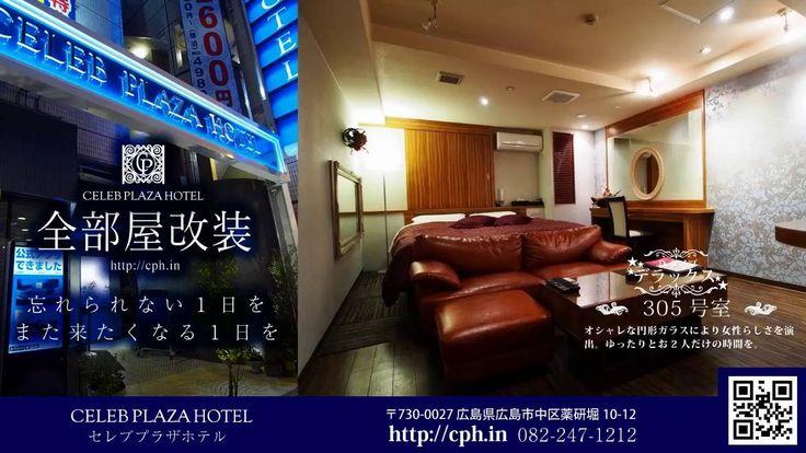 広島市内の人気ホテル