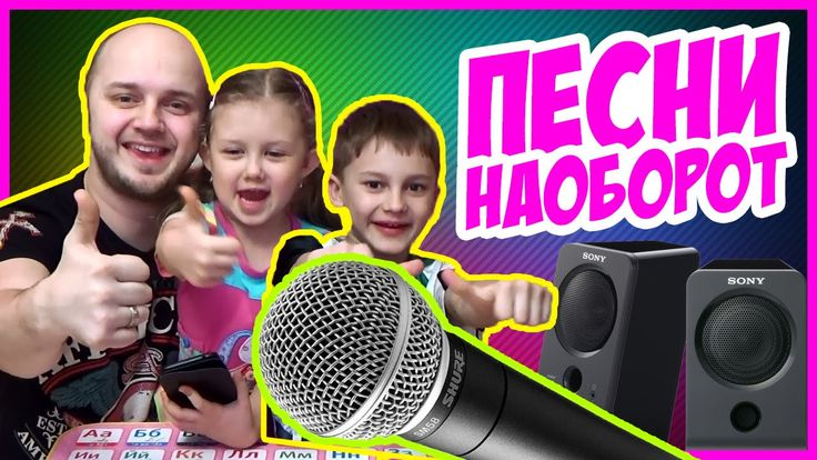Семейный ЧЕЛЛЕНДЖ ДЕТИ ПОЮТ ПЕСНИ НАОБОРОТ  МУЗЫКА СЕМЬЯ ЮМОР Family Fun...