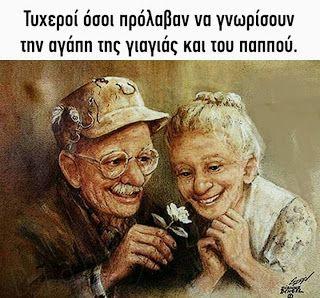 ΕΥΤΥΧΙΣΜΕΝΑ ΠΑΙΔΙΑ: Συγκατοίκηση με τον παπού ή τη γιαγιά: η μεγάλη πρ...