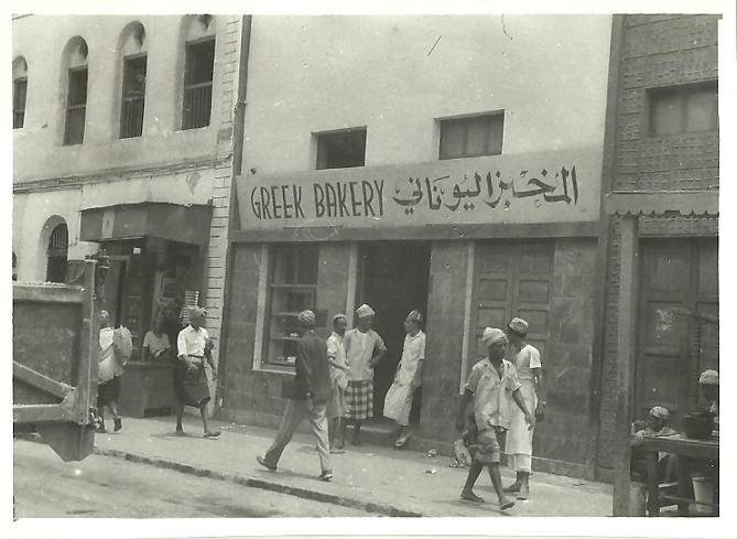 Αντεν φουρνος Ελληνικος 1954