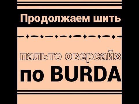 ПАЛЬТО ОВЕРСАЙЗ ОТ И ДО/ЧАСТЬ2/IRINAVARD - YouTube