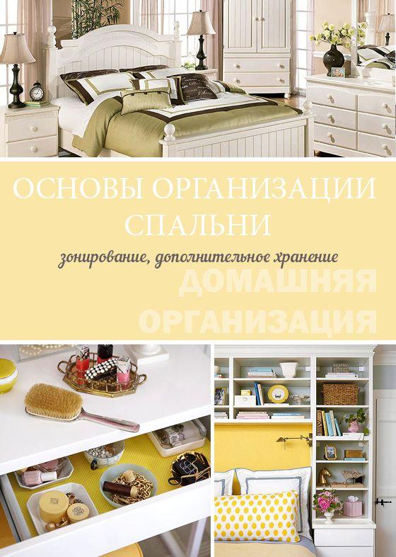 Основы организации спальни
