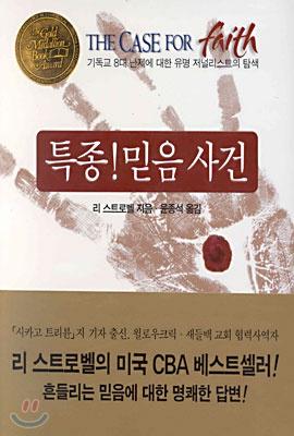 리 스트로벨 저/윤종석 역 | 두란노 | 원제 : The case for faith