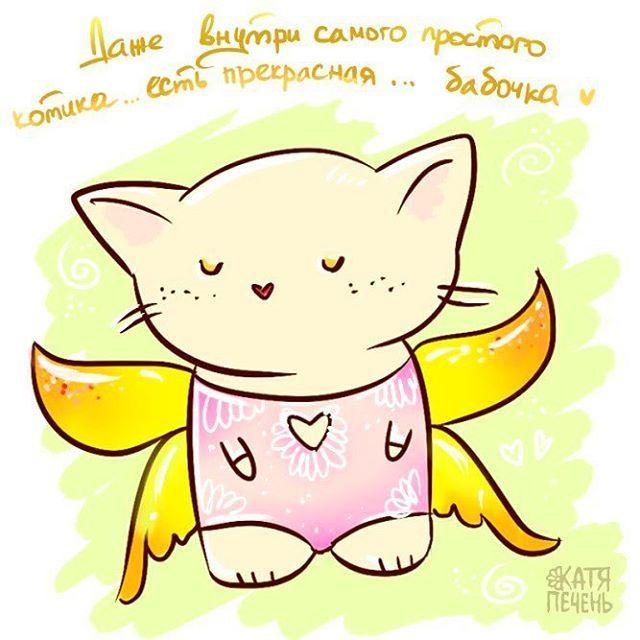 Катя Печень, рисунок кошки, котик, кот, бабочка, добро