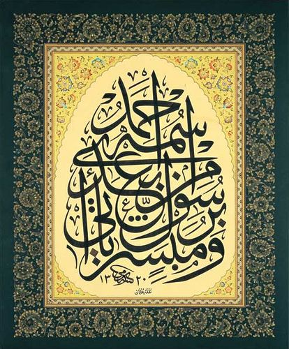 TURKISH ISLAMIC CALLIGRAPHY ART (8), via Flickr.