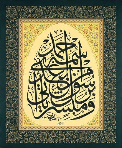 TURKISH ISLAMIC CALLIGRAPHY ART (8), via Flickr.