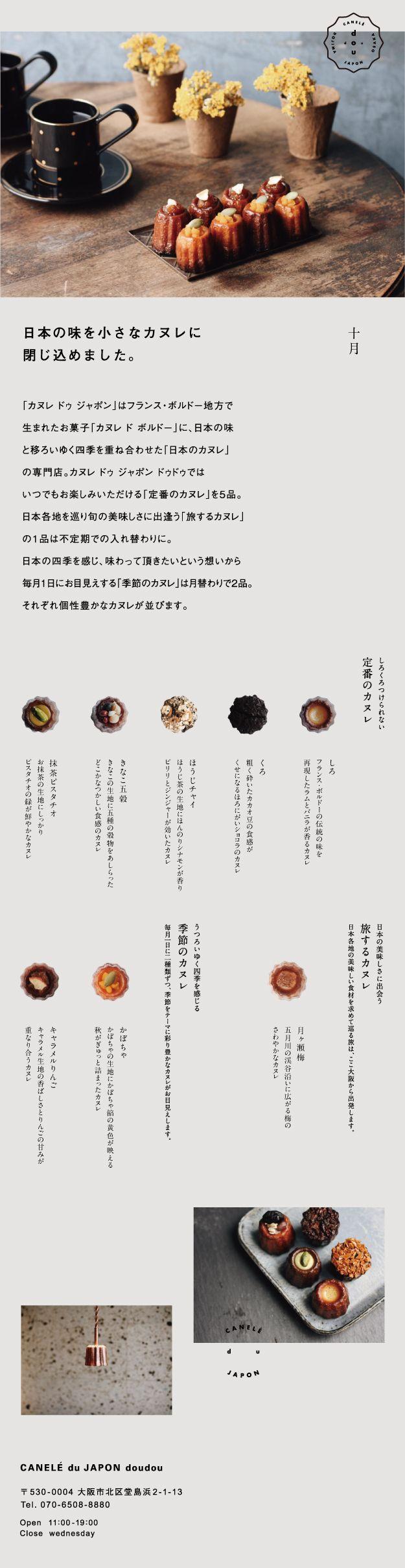 CANELE du JAPON doudou - カヌレ堂堂島店 -