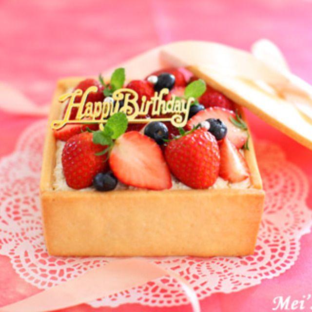 プレゼントに☆お菓子の箱タルトと簡単ラッピング